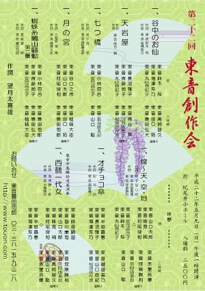 sousaku22.jpg